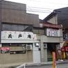 秋田駅前裏通り