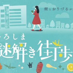 【練習問題】「ひろしま謎解き街歩き」の答えとネタバレ解説