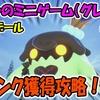 【KH3】プリンのミニゲーム攻略【グレープ】!アレンデール!Aランク獲得攻略!#25
