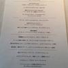 デートにおすすめ♡六本木「ジャンジョルジュ東京」のランチへ行ってきた!