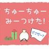 11歩め!逃げるんだちゅ〜〜(    C・>