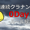 【7日間連続クラブナンパノック】0day:ルール解説