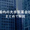 【業界研究】国内の大手製薬会社 まとめ