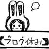 【anyコママンガ】「【ブログ休み】」