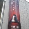 大河ドラマ『軍師官兵衛』黒田の兜が「福岡」ではなく「盛岡」にある理由。