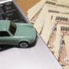 ついに届いた!自動車重量税の通知書。出来るだけお得に支払う方法は?