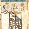 相撲取組双六 その16 太鼓櫓(たいこやぐら)