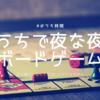 【2人~遊べる!】おうちで夜な夜なボードゲーム