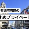 【プライベートジム】銀座駅・有楽町の近くでおすすめパーソナルトレーニングジムまとめ。女性向けで安いダイエットジム、完全個室のパーソナルジムまで