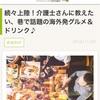 「きらっこノート」さんに当ブログ記事を紹介していただきました!|海外発グルメ特集