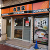 吉野家 池袋東口店の 牛丼超特盛