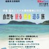 理科の探検(RikaTan)誌2014夏号5/26発売!