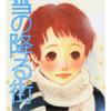 山田雨月先生の 『雪の降る街』(全1巻)を無料公開しました