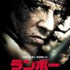 映画「ランボー 最後の戦場」20年ぶりのランボー!期待通りです!