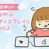 作業効率UP!Duet DisplayでiPadをPCのサブディスプレイにしてみたよ