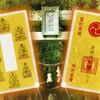【期間限定】名前を書いて持つだけ!金運神社のご利益が授かれる護符