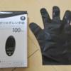 【セリア購入品】ビニール手袋が黒い。収納の様子も。