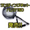 【HOOTERS】大江・五三川を想定したオカッパリ用ランディングネット「バンク150」発売!