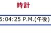 ディジタル時計 HTML