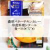 食べログ百名店印度料理シタール★濃厚バターチキンカレー★たべた