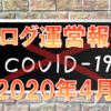 【ブログ100記事】収益10,000円以下!PV数の推移と収益内訳
