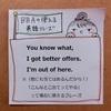 【BBAの使えるドラマ英語】(もっといい条件の所がある)こんなところ出てってやる!~って時のフレーズ