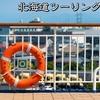9月の北海道ツーリング2019【1】新潟港、新日本海フェリー「あざれあ」