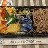 【おいしいまぐろ屋】海鮮ちらしセット¥960(税込)