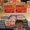 綾川うどん好きスタッフによるブログ~かけ271杯目~超お得コーナー設置編