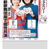 読売ファミリー2月6日号インタビューは高畑淳子さんと榊原郁恵さんです