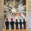 東海大相模中等部合唱コンクール🌸息子の3-C最優秀賞受賞🌟お見事!おめでとう㊗️💐
