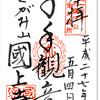 国上寺の御朱印(新潟・燕市)〜寛容な良寛もギョーテンのイケメン画