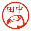 イラストはんこ屋が語るはんこ屋泣かせの漢字。