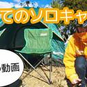 Camplist( ひのこ )