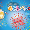 「めぐろバレエ祭り」今夏も開催決定!