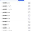 「増田貴久」私論ー #にゅすほめ