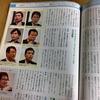 【メディア掲載】 月刊私塾界 12月号発刊