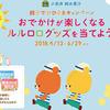 小岩井純水果汁|親子でおひさまキャンペーンおでかけが楽しくなるルルロログッズを当てよう!合計1,600名に当たる!