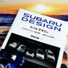 『スバル デザイン』 (SUBARU DESIGN) 御堀直嗣 著 (おすすめ本)