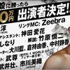 【Abema】亀田興毅に勝ったら1,000万円企画予想