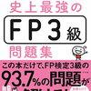 【FP3級】2010年9月試験の正しい問題