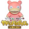 ◇ヤドンパラダイス2021が開催されるやぁん【香川県】