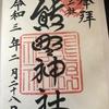 【御朱印】新宿十二社熊野神社に行ってきました|東京都新宿区の御朱印