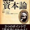 電子書籍「図解 資本論」がkindle有料で1位に。