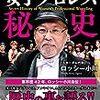 【実録】昭和・平成女子プロレス秘史
