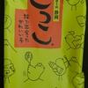 静岡のお菓子で名を上げつつある「こっこ」を食べてみた!