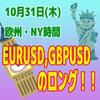 【10/31 欧州・NY時間】FOMCでドル売り!!トレンド発生中!!!!