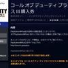 コール オブ デューティ ブラックオプスIII が100円→後日返金で実質0円 7/11まで 急げ!