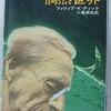 フィリップ・K・ディック「偶然世界」(ハヤカワ文庫)