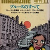 ニューミュージック・マガジン 1974年11月増刊号 ブルースのすべて